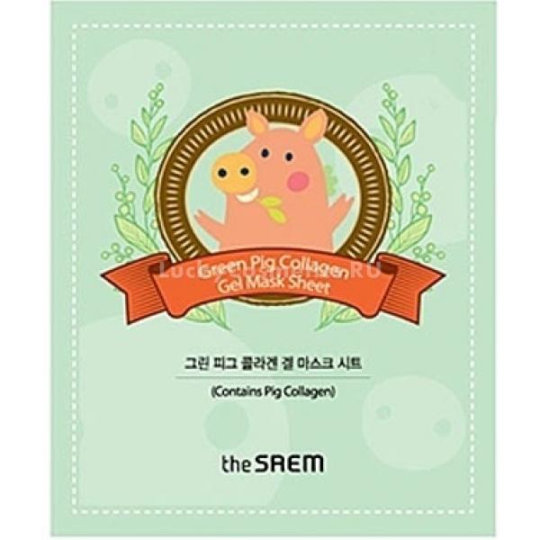 The Saem Green Pig Collagen Gel MaskГелевая маска с коллагеном способствует усилению увлажнения кожи, дарит ей упругость, помогает в борьбе с уже имеющимися морщинами и предупреждает их новое образование. Коллаген заполняет морщины, обеспечивая тем самым, лифтинг-эффект, а также защищает кожу лица от обезвоживания. Коллаген стимулирует восстановление кожного покрова и способствует выработке кожей коллагена, который способствует приостановке процесса старения. Зеленый чай в составе средства &amp;mdash; антиоксидант, нейтрализующий воздействие свободных радикалов на кожу. Оказывает ранозаживляющиее, антибактериальное, противовоспалительное действие и обладает отшелушивающим старые клетки эффектом. Благодаря этим качествам маски кожа после ее использования обретает здоровое сияние и молодость.<br><br>&amp;nbsp;<br><br>Объём: 30 г<br><br>&amp;nbsp;<br><br>Способ применения:<br><br>Нанести гелевую маску на кожу лица, которая должна быть предварительно очищена от загрязнений и подождать 15-30 минут.<br>