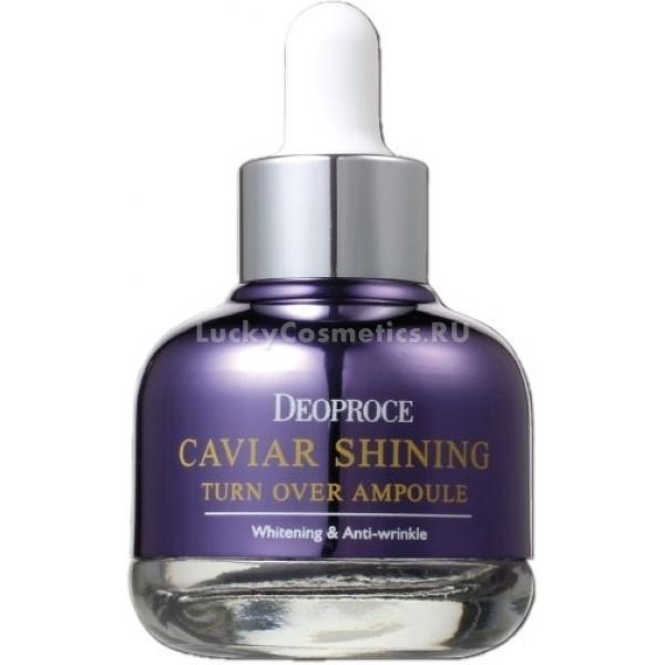 Deoproce Caviar Shining Turn Over AmpouleНочная сыворотка для лица с вытяжкой икры Deoproce Caviar Shining Turn Over Ampoule помогает справиться с  преждевременным увяданием кожи, увеличивает упругость и тонус, уменьшает мимические морщинки, а также борется с пигментацией и тусклым оттенком кожи лица. В составе сыворотки имеется экстракт икры, которая является настоящей драгоценностью за ее потрясающие питательные свойства и невероятное омолаживающее действие. Экстракт икры питает и тонизирует кожу, улучшает клеточный обмен, стимулирует производство собственного эластина и коллагена, улучшая защитные свойства кожи, придавая ей молодость и сияние. Также в составе сыворотки есть вытяжки из бурой и зеленой водоросли, которые являются кладезю белков и витаминов. Благодаря этим компонентам кожа делается более упругой, увлажненной, улучшается регенерация клеток, а результат лифтинга становится виден уже через неделю регулярного применения. Сыворотка рекомендована для возрастной кожи.Объём: 30mlСпособ применения:Вечером после очищения и тонизирования нанести небольшое колличество сыворотки на лицо и распределить легкими похлопывающими движениями по массажным линиям.<br>