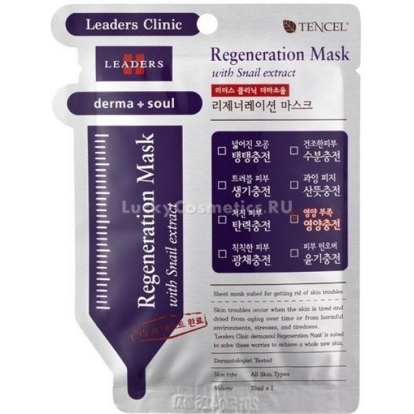 KeraSys Leaders Derma Soul Regeneration MaskСтрессы, ежедневный плотный график и ритм большого города часто не оставляют времени на уход за кожей. Все это негативно сказывается на ее эластичности, плотности и упругости. Вернуть коже молодость и красоту поможет инновационная маска KeraSys Leaders Derma Soul Regeneration Mask. Благодаря натуральным ингредиентам, средство великолепно ухаживает за уставшей, тусклой и тонкой кожей. Способствует восстановлению защитных функций кожи, усиливает клеточное дыхание и возвращает природную эластичность. Продукт мгновенного действия помогает поддерживать оптимальный гидро &amp;ndash; липидный баланс, угнетает процессы старения и увлажняет сухую кожу. Благодаря, натуральной эвкалиптовой основе средства, кожа во время процедуры успокаивается и расслабляется, становится отдохнувшей и мягкой.<br><br>Экстракт секрета улитки обладает мощнейшим регенерирующим действием, защищает кожу от негативного влияния UVA и UVB излучения. Стимулирует заживление ранок и микротрещин, деликатно отбеливает пигментацию и предотвращает появление высыпаний.<br><br>&amp;nbsp;<br><br>Объём: 25 мл.<br><br>&amp;nbsp;<br><br>Способ применения:<br><br>Извлеките средство из упаковки и наложите на предварительно очищенную кожу, оставьте на 15 &amp;ndash; 20 минут, после чего удалите, двигаясь от периферии к центру. Остатки питательной эссенции &amp;laquo;вбейте&amp;raquo; подушечками пальцев.<br>