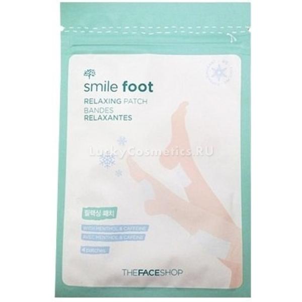 The Face Shop Foot Smile Relaxing PatchПосле напряженного дня на ногах, ступни и икры устают, отекают, в них возникает ощущение тяжести. Чтобы быстро восстановить хорошее самочувствие и обеспечить ножкам отдых, используйте расслабляющие патчи с экстрактом ментола и кофеином.<br>Ментол освежает и тонизирует кожу, снимает отечность, а кофеин стимулирует микроциркуляцию в поверхностных сосудах, что укрепляет их стенки и делает кожу мягкой и эластичной. После применения патчей проходит мышечный спазм, спадают отеки, а ногах появляется ощущение легкости.Объём: 4 штСпособ применения:Сделайте расслабляющую ванночку для ног с морской солью, ее можно обогатить эфирными маслами лаванды, чайного дерева. После этого подсушите ноги полотенцем и приклейте расслабляющие патчи. Всего в упаковке четыре патча, их можно использовать все за раз, если у вас устали не только ступни, но и икры ног. Патчи наклеивают на ступни ног и на заднюю поверхность голени. Оставьте их для воздействия на 20-30 минут, это время желательно провести в постели, не создавая лишней нагрузки на ноги.<br>Если же у вас устали только ступни от ношения неудобной обуви с высоким подъемом, то вторую пару патчей можно не клеить на икры, но сохранить до следующего раза.<br>
