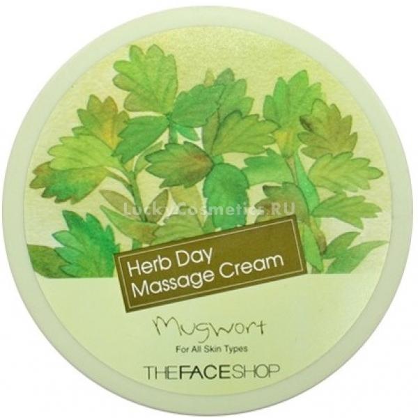 The Face Shop Herb Day Massage Cream MugwortМассаж лица – эффективная процедура для поддержания молодости и тонуса кожи. Под воздействием мягких разминающих движений улучшается приток крови, благодаря чему выравнивается тон лица. Также удаляются ороговевшие клетки кожи, запускаются природные обменные и восстановительные процессы. Наиболее эффективно производить массаж лица с использованием вспомогательного косметического средства. Таковым является Massage Cream Mugwort от компании The Face Shop.<br>В составе крема серии Herb Day – экстракт полыни. Этот компонент богат полезными веществами и имеет множество полезных свойств: устраняет раздражения, залечивает повреждения, активизирует циркуляцию крови, стимулирует природные восстановительные процессы, очищает кожу от вредных веществ.<br>После процедуры массажа с использованием крема улучшается цвет лица, тон становится более ровным, кожа становится более подтянутой и упругой, уменьшается количество и выраженность возрастных изменений.Объём: 150 мл.Способ применения:Нанесите небольшое количество крема на очищенную кожу лица. Мягко помассируйте лицо кончиками пальцев в течение 5 минут. Затем удалите остатки средства бумажной салфеткой, умойтесь и приступайте к обычным процедурам по уходу за кожей. Можно применять средство 1 раз в 3 дня.<br>