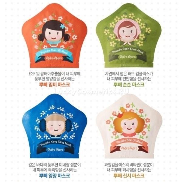 Shara Shara Poupee MaskКоллекция хлопковых масок для лица от компании Shara Shara преображает кожу, делая ее более светлой и свежей. Комплекс витаминов и целебных трав позволяет эффективно тонизировать кожу, восстановить свежий цвет, выровнять тон и осветлить пигментные пятна. Кожа вновь станет сияющей, значительно посвежевшей и упругой. Маска особенно полезна для усталой и тусклой кожи. Изготовлена из 100 %-ного хлопка.<br><br>&amp;nbsp;<br><br>Объём: 25 г<br><br>&amp;nbsp;<br><br>Способ применения:<br><br>Нанести маску, расправить и снять через 30 минут, равномерно распределить по коже оставшийся гель. Не требует смывания.<br>