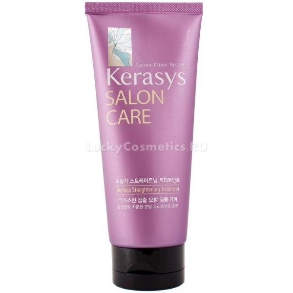 Выпрямляющая маска для волос KeraSys Salon Care Moringa Straightening Treatment