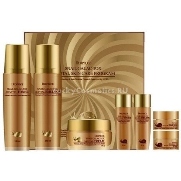 Deoproce Snail Galac Revital Skin Care Program
