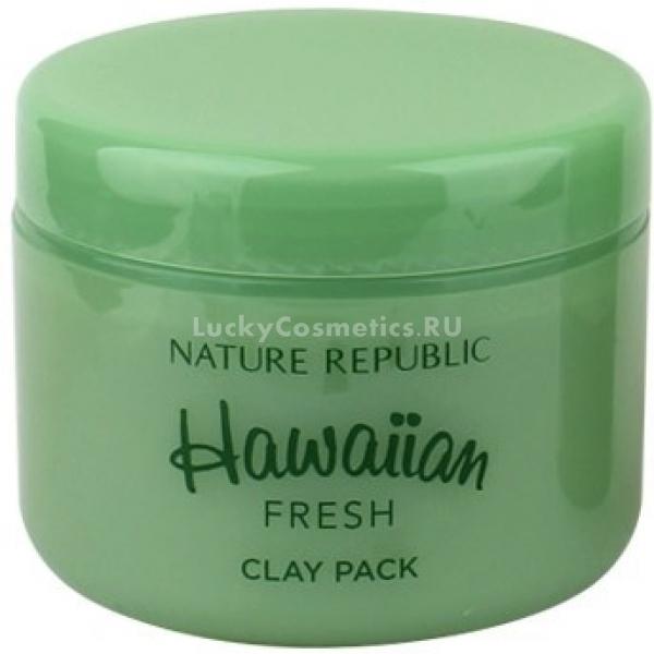 Nature Republic Hawaiian Fresh Clay PackМаска от производителя высокоэффективной натуральной косметики Nature Republic за одно применение избавит кожу от множества проблем: она устранит воспаления, раздражения, избавит кожу от черных точек, излишек кожного сала, жирного блеска, мертвых клеток, приведет в норму баланс жирности кожи, при этом интенсивно наполняя кожу питательными веществами и препятствуя возникновению сухости.<br><br>Hawaiian Fresh Clay Pack восстановит и усилит защитные функции кожи, она воздействует на кожу бережно и мягко, поэтому ее применение возможно даже на самой чувствительной коже. Особенно рекомендуется использовать маску обладательницам проблемной и склонной к возникновению прыщей и воспалений кожи.<br><br>Продукт содержит множество ценных вытяжек растений, которые убирают красноту, ускоряют процессы клеточного обновления, усиливают кровообращение и способствуют глубинному проникновению питательных веществ. Они эффективно борются с вредоносными бактериями, заживляют поврежденные участки кожи, уменьшают количество прыщей на коже, препятствуя их дальнейшему высыпанию.<br><br>&amp;nbsp;<br><br>Объём: 95 мл.<br><br>&amp;nbsp;<br><br>Способ применения:<br><br>Наносить на очищенную и тонизированную кожу лица, Распределить мягкими движениями по коже, не затрагивая зоны около глаз и губ. Оставить на 10-15 минут, после чего смыть при помощи теплой воды.<br>