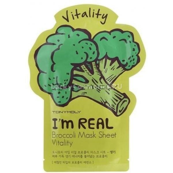 Tony Moly Im Real Broccoli Mask SheetНовая серия тканевых масок от популярного бренда Tony Moly уже успела произвести фурор среди любителей корейской косметики. Благодаря большому ассортименту масок, каждый сможет подобрать себе продукт, полностью удовлетворяющий потребности кожи лица.<br><br>Маска I&amp;#39;m Real Broccoli Mask Sheet выполнена из чистого 100% хлопка, состоит из трех слоев, каждый из которых пропитан эмульсией с экстрактом брокколи, славящимся своими природными противовоспалительными и увлажняющими свойствами. Легкая структура маски обеспечивает плотное прилегание к коже лица, не допуская проникновение воздуха между кожей и тканевой основой маски.<br><br>Тканевая маска с экстрактом брокколи:<br><br><br>обладает приятной шелковистой структурой<br>глубоко питает и увлажняет кожу лица<br>снимает видимое раздражение<br>оказывает антиоксидантное и противовоспалительное действие<br>насыщает кожу натуральными витаминами<br>выравнивает структуру кожи и цвет лица, делая ее более привлекательной и здоровой.<br><br><br>Полезные вещества маски впитываются в кожу сразу после первого нанесения маски, проникают в глубокие слои эпидермиса и оказывают видимое регенерирующее действие.<br><br>I&amp;#39;m Real Broccoli Mask Sheet &amp;ndash; интенсивно увлажняет кожу лица, обеспечивает ее жизнеспособность и активно питает ее полезными веществами, а также придает ей здоровый, сияющий вид.<br><br>Тканевые маски серии I&amp;#39;m Real содержат только натуральные, природные компоненты и экстракты. Не содержат искусственных красителей, талька, парабенов, триэтаноламина и бензофенона.<br><br>&amp;nbsp;<br><br>Объём: 21 мл<br><br>&amp;nbsp;<br><br>Способ применения:<br><br>Нанести маску на очищенное, увлажненное лицо в расправленном виде. Подержать в течении 20-30 минут, аккуратно снять с лица, оставшийся на коже продукт распределить похлопывающими движениями до полного впитывания. Тканевую маску рекомендуется использовать не чаще 1-2 раз в неделю.<br>