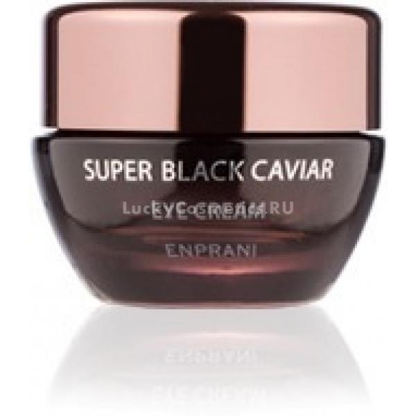 Крем для век антивозрастной Enprani Super Black Caviar Eye CreamДанный высокоэффективный крем для век разработан корейскими специалистами специально для ухода за зрелой кожей вокруг глаз. Продукт имеет консистенцию средней плотности, а также высокий уровень впитываемости, что гарантирует отсутствие неприятной пленки после его использования, а также ощущение длительного комфорта. Крем содержит максимальное количество антивозрастных компонентов, которые способны оказать интенсивный омолаживающий эффект на увядающую кожу зоны вокруг глаз. Ключевой ингредиент состава продукта – вытяжка черной икры. Она обладает мощнейшими омолаживающими свойствами, благодаря которым разглаживаются морщинки, исчезают мешки и припухлости под глазами, а кожа становится более тонизированной и эластичной. Включение в содержание продукта вытяжек меда и облепихи наделяет его высокими питательными, смягчающими и увлажняющими свойствами. Масло карите благоприятствует защите нежной кожи от отрицательного воздействия окружающих условий. Наличие в составе бриллиантовой пыли и микрочастиц золота способствует насыщению клеток эпидермиса необходимыми элементами, а также приданию ему здорового и сияющего вида. Курсовое применение этого средства для век позволит комплексно улучшить состояние кожи, а также избавиться от основных возрастных признаков. Сохраните красоту, ухоженность и молодость вашей кожи, применяя этот крем от корейского производителя Enprani!Объём: 25 млСпособ применения:Средство следует наносить на чистую кожу зоны вокруг глаз.<br>