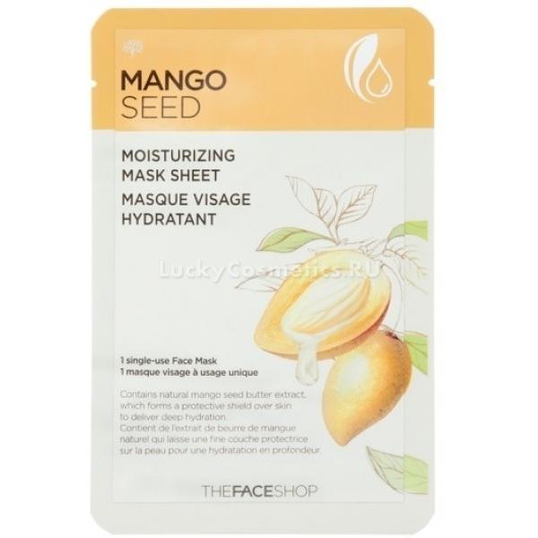 The Face Shop Mango Seed Moisturizing Mask SheetСуперувлажняющая маска для лица от корейской компании The Face Shop, по заявлению производителя, изготовлена из натуральных компонентов. Она является высокоэффективным средством для ухода за кожей. Маска представляет собой ткань с отверстиями для носа, глаз и рта, щедро пропитанную питательной эссенцией.<br><br>Главным компонентом этого косметического продукта является экстракт масла манговых семян. Активное вещество проникает в самые глубокие дермальные слои, насыщает и питает клетки, делает кожу шелковистой, упругой и мягкой на ощупь. Экстракт семени «короля фруктов» оказывает обновляющее действие, участвует в процессах регенерации кожи.<br><br>В составе эссенции не содержатся вредные для здоровья, раздражающие химические вещества, поэтому применять маску могут обладатели гиперчувствительной кожи. Маска эффективно борется с морщинками и воспалительными процессами, разглаживает неровности кожи, сохраняет влагу и защищает от влияния внешних факторов.<br><br>Результат от использования маски будет заметен не только вам, но и окружающим. Кожа сразу после процедуры выглядит помолодевшей. Она становится белее, мягче и словно светится изнутри. Экспресс-маска является отличной альтернативой салонным процедурам.Объём: 23 гСпособ применения:Извлечь тканевую маску из упаковки и аккуратно положить на лицо. Время действия – около 20 минут. Остатки невпитавшегося средства вбить в кожу подушечками пальцев.<br>