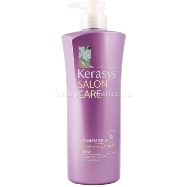 Кондиционер для выпрямления волос KeraSys Salon Care Straightening Ampoule Rinse