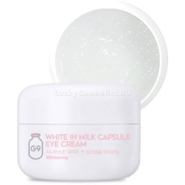 Berrisom G White In Milk Capsule Eye CreamКрем обладает тающей текстурой, прекрасно подходящей для нежной кожи век. G9 Capsule Eye Cream содержит уникальные ингредиенты, которые имеют омолаживающий эффект, а также избавляют от темных кругов, пигментации, увлажняют и дают коже полноценное питание.<br>Молочные протеины, входящие в состав White In Milk, способствуют клеточному обновлению. Они смягчают, насыщают влагой и питательными веществами, активизируют выработку коллагена, имеют выраженный антибактериальный эффект.<br>Аденозин интенсивно тормозит процессы увядания, он способен уменьшить глубину морщинок, защищает от окисления, дарит вторую молодость коже. Помимо этого, он способствует активной выработке коллагена, благодаря чему кожа приобретает упругость, а морщины разглаживаются.<br>Ниацинамид осветляет, блокируя выработку пигмента, разглаживает морщинки, стимулируя регенерацию, дарит коже защитные функции, будучи антиоксидантом.<br>Крем заключен в специальные капсулы для удобства использования.Объём: 30 гр.Способ применения:Наносить на область вокруг глаз бережно похлопывая и давая крему впитаться<br>