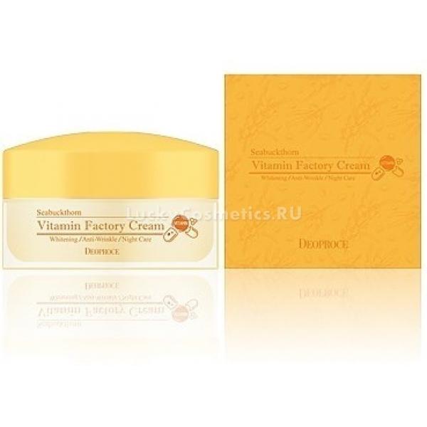 Deoproce Seabuckthorn Vitamin Factory CreamВо время сна кожа восстанавливается и набирает сил для следующего дня. В это время она больше всего нуждается в эффективном питании и увлажнении. Ночной крем с экстрактом облепихи Seabuckthorn Vitamin обеспечивает необходимое количество витаминов, минералов, макро- и микроэлементов. Экстракт облепихи выполняет функцию антиоксиданта, омолаживает кожу, удаляет токсины.<br>По своему происхождению облепиха является поливитаминным комплексом, который содержит витамины В, С, К и Е. Этот комплекс витаминов больше всего необходим для сухой, либо возрастной кожи, которая утратила природный тонус и водный баланс. Но не лишним крем будет и для обладательниц жирной кожи, так как он нормализует работу сальных желез.<br>В результате заметно улучшается цвет кожи, приобретает естественный блеск, гладкость и шелковистость. Также состав Deoproce Factory Cream богат и другими растительными экстрактами и витамином С. В результате удается добиться минимизации вредного воздействия окружающих факторов, УФ-лучей.Объём: 100 гр.Способ применения:Используйте крем как заключительный этап ежедневного ухода за кожей. Нанесите небольшое количество крема, мягко распределите его, подождите, пока средство впитается.<br>