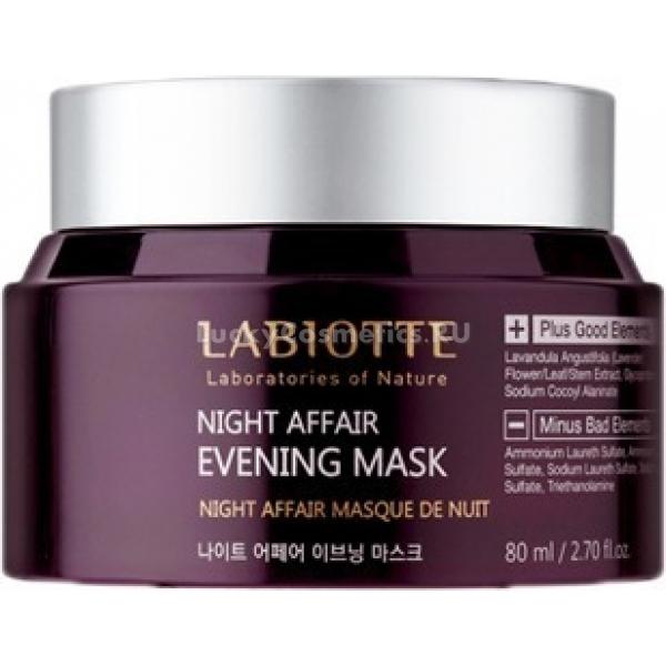 Labiotte Night Affair Evening MaskМаска для ночного ухода за кожей лица от корейского производителя Labiotte прекрасно успокоит кожу, снимет всевозможные воспалительные процессы, раздражения, разгладит и придаст коже упругость.<br>Лавандовый экстракт, входящий в состав продукта, имеет отличные успокаивающие, антибактериальные и регенерирующие свойства. Она за ночь уберет с поверхности кожи шелушения, раздражения, покраснения и придаст ей мягкость и эластичность.<br>Формула Night Affair Evening Mask содержит гликопротеины, обладающие увлажняющими и тонизирующими свойствами.<br>Аромат маски поможет расслабиться, нормализует сон и придаст ощущение счастья и умиротворения.Объём: 80 мл.Способ применения:Наносить вечером, после процесса очищения и тонизирования. С утра смыть остатки продукта при помощи теплой воды.<br>