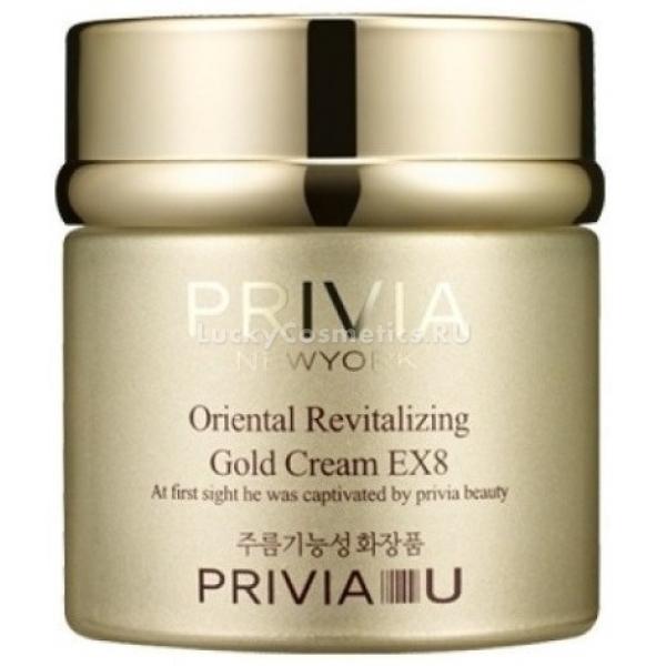 Privia Revitalizing Gold Cream EXИнновационная линейка ухаживающих средств Revitalizing Gold от Privia подарит Вашей коже уход премиум – класса. Легкая текстура Cream EX8 мгновенно проникает в глубокие слои дермы и активирует процессы восстановления кожи, стимулирует синтез коллагена и укрепляет тонкую кожу. Не оставляет следов липкости или жирности. Способствует деликатному отбеливанию и выравниванию тона кожи, поддерживает оптимальный уровень влажности и pH кожного покрова. Восполняет дефицит витаминов и микроэлементов. Создает на поверхности кожного покрова тонкую воздухопроницаемую пленку, которая препятствует негативному влиянию UVA и UVB излучений, предотвращает образование свободных радикалов и выводит из клеток токсины. В результате регулярного использования кожа становится боле эластичной, свежей и сияющей.<br>Высокоэффективный регенерирующий комплекс EX8 заполняет и разглаживает мимические морщины, уменьшает глубину и выраженность возрастных морщин, отбеливает пигментацию и насыщает коже активными частицами кислорода и влаги, делая ее свежей и тонизированной.<br>Экстракт золота в составе крема способствует сужению расширенных пор, блокирует размножение бактерий, укрепляет тонкие стенки сосудов и предотвращает появление тусклости.Объём: 50 мл./80 мл.Способ применения:В завершающем этапе ухода нанесите необходимое количество средства на кожу и распределите.<br>