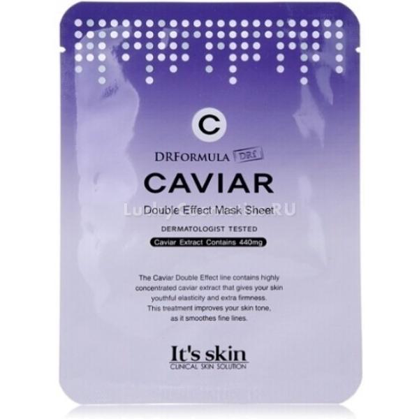 Its Skin Caviar Double Effect Mask SheetПитательные свойства икры известны людям многие века. Аминокислоты и минеральные вещества, содержащиеся в ней, интенсивно влияют на кожу, возвращая ей молодость и прекрасный цвет. Тканевая икорная маска для лица Its Skin Mask Sheet разработана на основе экстракта икры. Она заботится о вашей коже день за днем, питая, увлажняя и оздоравливая ее. Всего нескольких использований средства достаточно, чтобы сделать кожу мягкой, шелковистой и сияющей.<br>В состав маски Caviar Double Effect входят:<br>- икорный экстракт – источник питательных веществ, которые замедляют старение, выравнивают и разглаживают кожу, придают ей здоровое сияние и ровный цвет;<br>- аденозин – мощный антивозрастной компонент, который стимулирует выработку коллагена. Под его воздействием кожа подтягивается, уходят морщины, контуры лица становятся более четкими;<br>- растительные экстракты – восполняют нехватку влаги, смягчают и успокаивают кожу, борются с воспалениями и высыпаниями.<br>Маска рекомендована для усталой кожи с признаками увядания, а также для кожи, склонной к сухости. Средство гипоаллергенно, может быть использовано для чувствительной и проблемной кожи.Объём: 23 гр.Способ применения:Очистить лицо, нанести маску, плотно распределить по коже. Оставить на 15-30 минут. Снять маску, а остатки средства распределить по лицу массирующими движениями.<br>