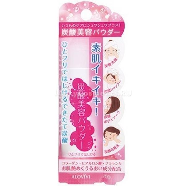 Alovivi Beauty Carbonates Powder