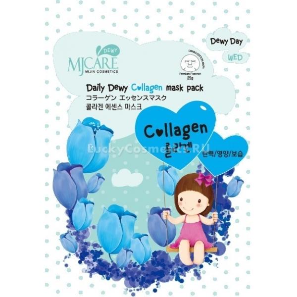 Mijin Cosmetics Mj Care Daily Dewy ollagen Mask PackМаска с коллагеном от Mijin Cosmetics моментально повышает упругость и эластичность кожи, дарит ей тургор и сияние на целый день. Кроме того, регулярное использование маски позволит вам ощутить пролонгированный эффект &amp;ndash; синтез коллагена и эластина восстанавливается, благодаря питанию клеток витаминами, минералами и другими необходимыми веществами.<br><br>В каждой маске серии Daily Dewy содержится комплекс масел, растительных экстрактов и других веществ, стимулирующих клеточный обмен. Среди них три питательных масла (главные источники витаминов и ненасыщенных жирных кислот): жожоба, аргана и масло ши, экстракт алоэ и портулака, обеспечивают тонус и местный иммунитет кожи, а также аллантоин и гиалуроновая кислота.<br><br>Молекулы коллагена проникают вглубь эпидермиса во внеклеточный матрикс кожи и увеличивают ее плотность, заполняя промежутки, образовавшиеся вследствие повреждений и гликации белка.<br><br>&amp;nbsp;<br><br>Объём: 25 г<br><br>&amp;nbsp;<br><br>Способ применения:<br><br>Расправьте маску и аккуратно поместите ее на лицо, разглаживая мельчайшие складочки, чтобы каждый миллиметр кожи получил необходимое питание. Спустя 10-15 минут снимите ее, вмассируйте остатки эссенции в кожу и подождите, пока они полностью впитаются, прежде чем приступать к нанесению макияжа.<br>