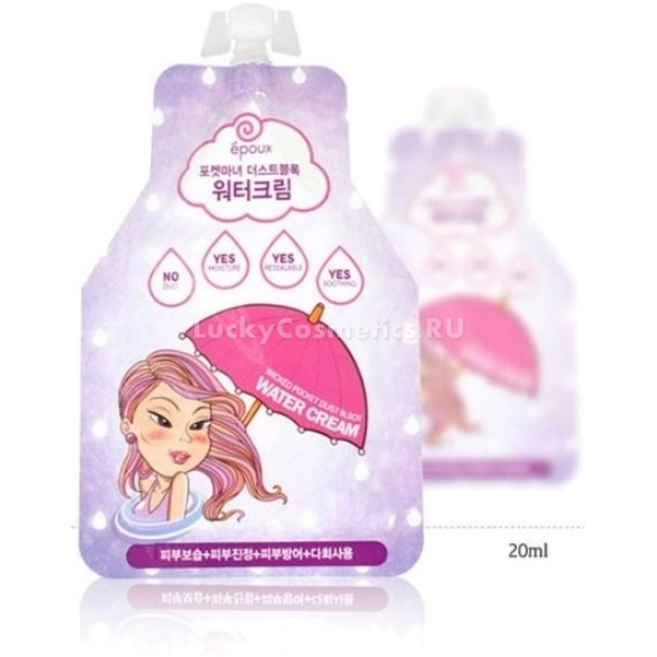 Крем для лица Epoux Wicked Pocket Dust Block Water CreamКрем для лица корейской фирмы – это отличное решение для поездок и перелетов. Помимо впечатляющих уходовых свойств он отличается удобнейшим форматом упаковки, которую можно всюду брать с собой.<br><br>Средство обеспечивает коже глубокое увлажнение и питание. Он бесподобно справляется с покраснениями и следами усталости. В результате использования кожа восстанавливает свои защитные функции.<br><br>Текстура крема очень комфортна для использования. Он в одно мгновение впитывается и не оставляет жирного блеска. После нанесения кожа выглядит ухоженной и отдохнувшей.<br><br>Богатый состав крема содержит гиалуронат, экстракты зеленого чая, черники, портулака, ромашки лекарственной, алое вера, граната, а также сок березы. Эти компоненты, действуя на кожу комплексно, оживляют ее, смягчают, препятствуют потере влаги. Вытяжки ценных растений защищают кожу от свободных радикалов и препятствуют ее преждевременному старению.<br><br>Производитель позаботился о безопасности крема для чувствительной и проблемной кожи, поэтому в его составе вы не найдете спирта, минеральных масел и стероидов. Крем подходит для ежедневного ухода за всеми типами кожи.Объём: 20 млСпособ применения:Нанести на чистую кожу лица, соблюдая массажные линии.<br>