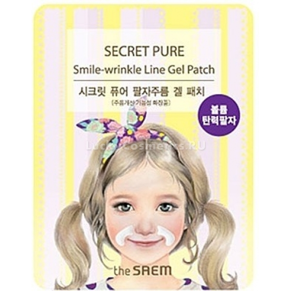 The Saem Secret Pure Smilewrinkle Line Gel PatchАнтивозрастные гидро-гелевые полоски от бренда The Saem благоприятно воздействуют на кожу, сглаживают одни из самых глубоких морщин на лице &amp;ndash; носогубные. В составе маски содержатся аллантоин, коллаген, подсолнечное масло, аденозин и другие активные компоненты. Аллантоин ускоряет регенерационные процессы в тканях кожи, быстро разглаживает даже самые глубокие морщины. Именно коллаген помогает коже не терять упругости и эластичности, быть свежей и бархатистой. Коллаген регулирует водный баланс в кожных тканях, препятствует потере влаги. Аминокислота аденозин уже содержится в клетках нашей кожи и борется с их старением, однако с возрастом ее количество постепенно уменьшается. Содержание аденозина в составе маски способствует ускорению обмена веществ, быстрому обновлению и восстановлению кожных клеток. В результате использования маски повышается тонус кожи, ускоряются процессы регенерации, морщины заметно разглаживаются.<br><br>&amp;nbsp;<br><br>Объём: 4 мл<br><br>&amp;nbsp;<br><br>Способ применения:<br><br>Очистить лицо, на область носогубных складок нанести полоски маски и оставить на 20-40 минут.<br>