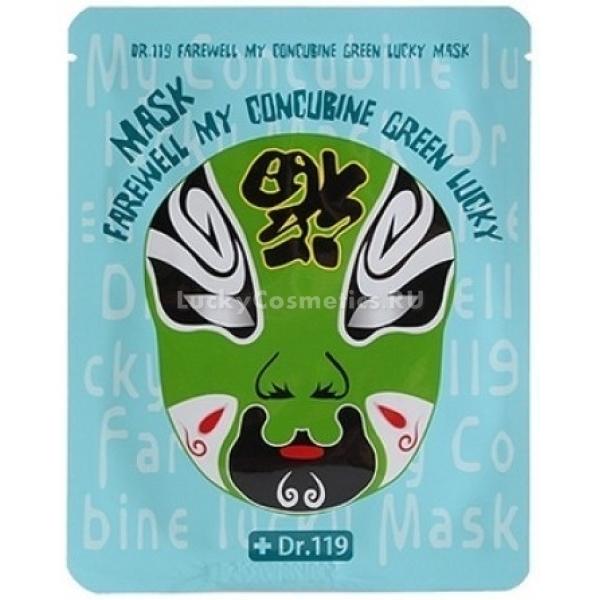 Baviphat Dr Farewell My Concubine Green Lucky MaskУкрепить защитные механизмы кожи и наполнить ее энергией поможет уникальная маска от Baviphat. Она оказывает охладительный, а значит, освежающий эффект, поэтому вы сможете почувствовать действие маски практически мгновенно. Маска пропитана специальным активным составом, в котором важную роль играют аллантоин, экстракты огурца, портулака и алоэ. Аллантоин помогает коже дольше оставаться свежей и увлажненной, поскольку удерживает влагу внутри эпидермиса. Экстракты помогают укрепить клеточный иммунитет, препятствуют воздействию вирусов, бактерий, предотвращают быстрое старение тканей.<br><br>&amp;nbsp;<br><br>Объём: 25 мл<br><br>&amp;nbsp;<br><br>Способ применения:<br><br>На лицо нанести маску на 20 мин, лучше предварительно очистить кожу и нанести на нее сывороротку и тонер.<br>