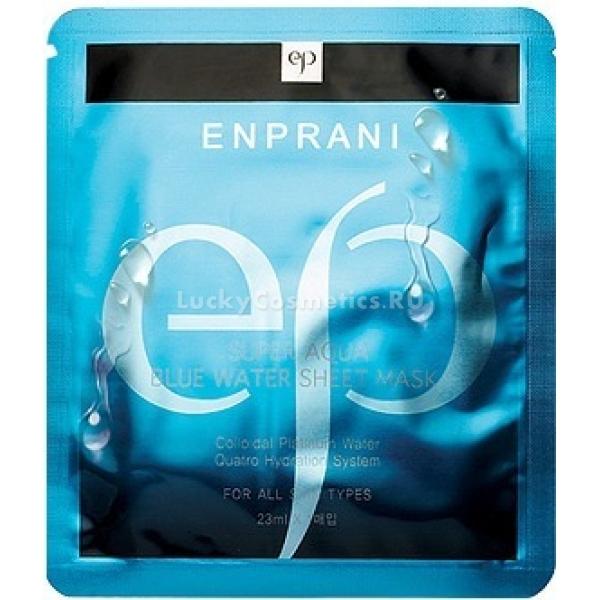 Enprani Super Aqua Blue Water Sheet MaskЭта маска высокоинтенсивного увлажняющего действия станет прекрасной помощницей в уходе за чувствительным, обезвоженным и сухим типом кожи. Основа состава продукта – ледниковая вода и комплекс гликопротеинов. Ледниковая вода, имеющая роскошный химический состав, богатый витаминами и элементами, эффективно восстанавливает каждую клеточку кожи, даря ей жизненную силу, комфорт и увлажнение. Гликопротеины способствуют запиранию влаги в слоях эпидермиса, благоприятствуя длительному увлажнению кожи и минимизируя риск появления возрастных признаков. Удобная форма выпуска продукта в виде тканевой маски, пропитанной полезным коктейлем, делает ее использование еще более приятным и комфортным, ведь она предполагает применение в положении «лежа». Регулярное применение продукта позволит забыть о ключевых проблемах сухого и обезвоженного типа кожи, подарит ей непревзойденное увлажнение, сияние и комфорт. Побалуйте вашу кожу великолепным увлажняющим уходом, используя эту маску от корейского бренда Enprani!Объём: 1 шт.Способ применения:Продукт требуется приложить на чистую кожу и оставить для воздействия на время до 15 минут.<br>