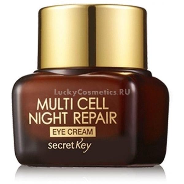 Восстанавливающий крем для век Secret Key Multi Cell Night Repair Eye CreamФитостволовые клетки &amp;ndash; это мощное оружие в борьбе за свежесть взгляда, за молодость. Поэтому их активно использует в производстве своей косметики компания Secret Key. Так, Multi Cell Night Repair Eye Cream разработан на основе выделенных особым путем стволовых клеток винограда, томатов и зеленого чая. А дополняется их действие комплексом активных осветляющих веществ.<br><br>Чем примечательны стволовые клетки? Они не только омолаживают, но и обладают целым комплексом положительных влияний. Так, зеленый чай защищает от воздействия внешней среды и бережет от патогенных микробов. Кроме того, он снимает воспаления. Виноград выступает в роли антиоксиданта и ускоряет восстановительные процессы. А томат ускоряет выработку коллагена, что сказывается на внешнем виде кожных покровов.<br><br>Комплекс ниацинамида, арбутина и аденозина также оказывает омолаживающее влияние. А еще эти вещества осветляют кожу, что помогает устранить и предупредить образование темных кругов под глазами, выдающих усталость.<br><br>Содержится в составе крема еще и биолизат. Это &amp;ndash; ферменты биобактерий. Такой компонент устраняет провисания и дряблость, тонизирует и возвращает коже молодость.<br><br>&amp;nbsp;<br><br>Объём: 15 г<br><br>&amp;nbsp;<br><br>Способ применения:<br><br>Крем наносится на ночь и становится завершающей ступенью ежедневного ухода. При нанесении следует соблюдать аккуратность и не растягивать кожу.<br>