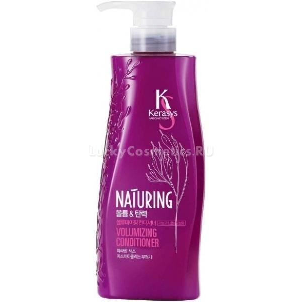 Кондиционер для объема волос KeraSys Naturing Volumizing Conditioner