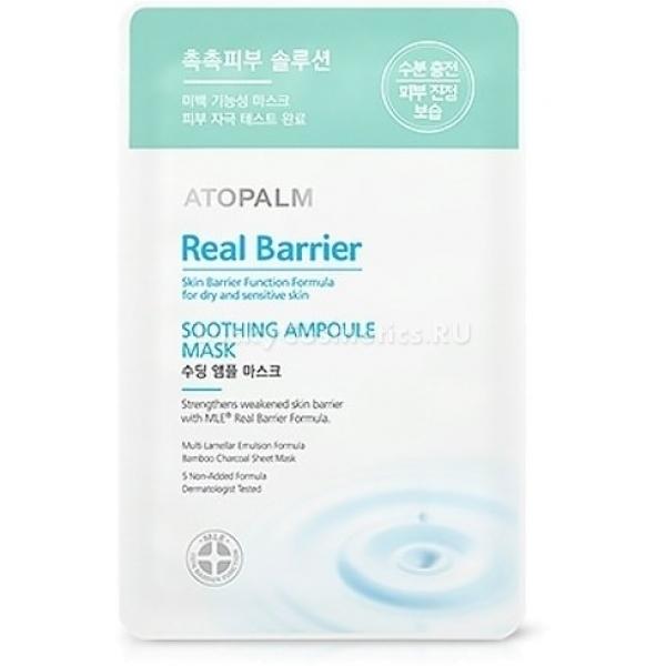 Atopalm Real Barrier Shooting Ampoule MaskЛинейка регенерирующих продуктов Real Barrier помогает не только ухаживать, но и интенсивно восстанавливать уставшую кожу.<br>Главным действующим компонентом маски является инновационный комплекс MLE, который воздействует на клетки изнутри и восстанавливает их. Продукт обеспечивает максимальное увлажнение и уход за чувствительной кожей лица, помогает бороться с первыми признаками старения и увядания кожи, нормализует гидро – липидный баланс клеток и восстанавливает физиологический уровень pH. Маска обеспечивает длительное увлажнение, усиливает защитный барьер кожи и снимает раздражение. Средство помогает визуально выровнять тон кожи, устранить рельефность и следы усталости. При постоянном использовании маски можно добиться потрясающих результатов, кожа станет подтянутой, упругой и эластичной. Кроме того в состав средства включен цитрусовый комплекс анти – стресс, который способствует расслаблению кожи, снимает негативное влияние факторов окружающей среды и дарит коже сияние.Объём: 28 мл.Способ применения:Предварительно очистите кожу лица и наложите маску, тщательно расправляя все складочки. Оставьте средство на 10 – 15 минут (в это время рекомендуется лежать), после чего удалите маску, а остатки питательной эссенции распределите по коже до полного впитывания.<br>