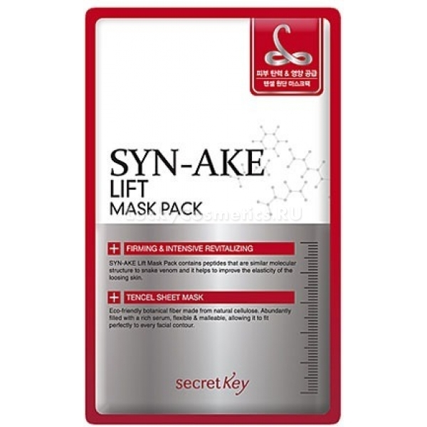 Secret Key SynAke Lift Mask Pack