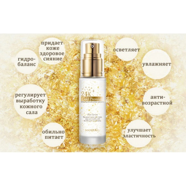 Secret Key K Gold Premium First Serum