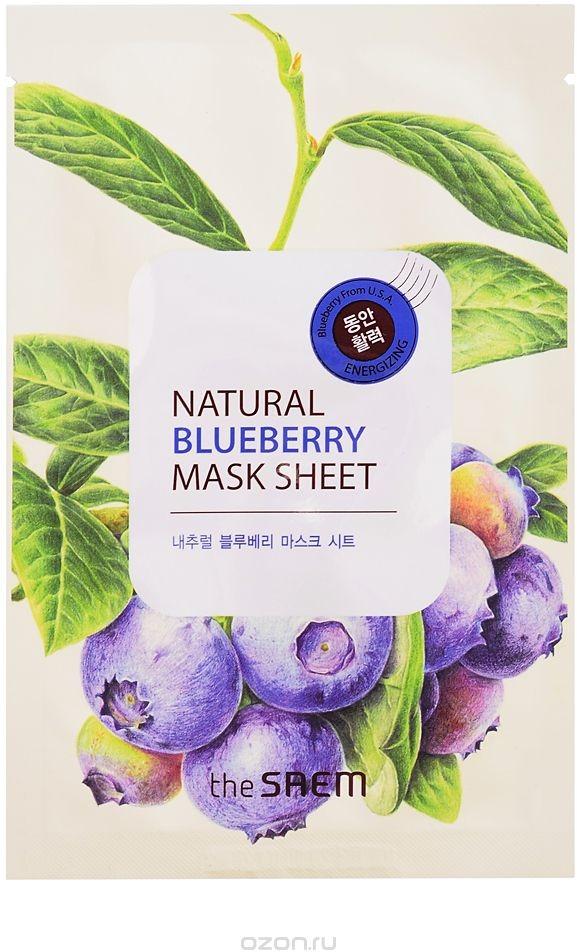 The Saem Natural Blueberry Mask SheetЭта маска &amp;ndash; незаменимая помощница в уходе за сухой, обезвоженной и уставшей кожей. Наличие в составе высокоэффективных компонентов позволяет оказывать интенсивное действие сразу в нескольких направлениях: Вытяжка черники является настоящей кладезью витаминов A, C, K, E, P, а также полезных элементов, которые интенсивно питают и увлажняют кожу, а также оказывают антиоксидантное действие, защищая клетки эпидермиса от отрицательного влияния условий окружающей среды. Гилауроновая кислота оказывает колоссальное увлажняющее воздействие, заполняя все клетки кожи необходимым уровнем влаги и разглаживая мимические морщинки. Зеленый чай обладает противоотечным действием, в результате которого овал лица становится более подтянутым, а кожа приобретает сияющий и здоровый вид. Имбирь &amp;ndash; интенсивный природный стимулятор, который улучшает обменные процессы во всех слоях эпидермиса, в результате которых запускаются все регенерирующие процессы в клетках, кожа становится здоровой, сияющей и приобретает равномерный оттенок. Трегалоза &amp;ndash; компонент, известный своим комплексным восстанавливающим действием, в результате воздействия которого кожа приобретает недостающий тонус и упругость. Регулярное использование маски позволит возвратить коже молодость, здоровье красоту. Она становится увлажненной, напитанной, сияет своим здоровым и ухоженным видом!<br><br>&amp;nbsp;<br><br>Объём: 21мл<br><br>&amp;nbsp;<br><br>Способ применения:<br><br>Кожу лица следует очистить и нанести на нее ухаживающий тоник, после чего приложить маску к лицу на 20 минут. Маску лучше использовать в положении лежа, это позволит избежать ее соскальзывания с лица.<br>