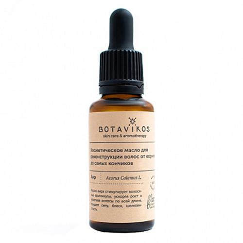 Косметическое масло Botavikos косметическое масло для реконструкции волос Аир