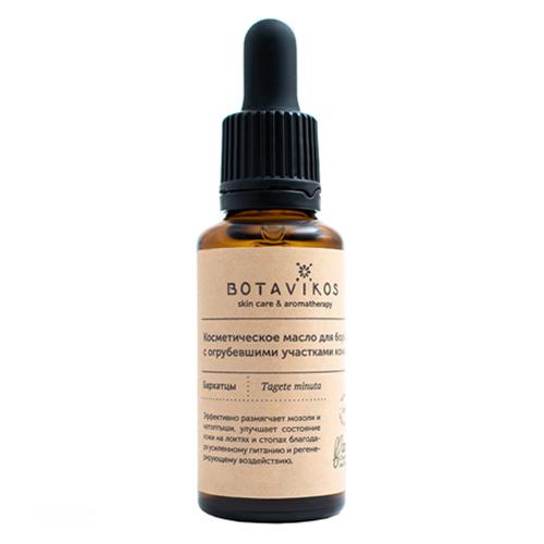 Косметическое масло Botavikos косметическое масло для борьбы с огрубевшими участками кожи Бархатцы