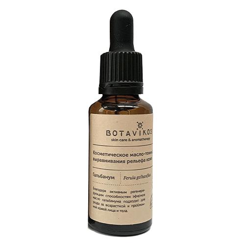 Косметическое масло Botavikos косметическое масло-тоник для выравнивания рельефа кожи Гальбанум