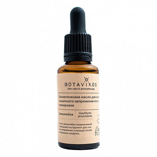 Косметическое масло Botavikos косметическое масло для снятия мышечного напряжения после тренировок Зимолюбка