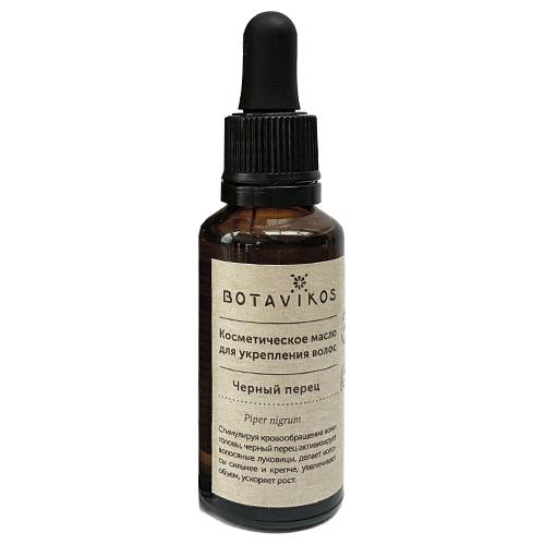 Косметическое масло Botavikos косметическое масло для укрепления волос Черный перец