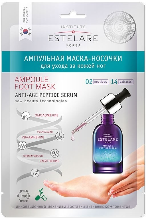 Estelare Ampoule Foot Mask