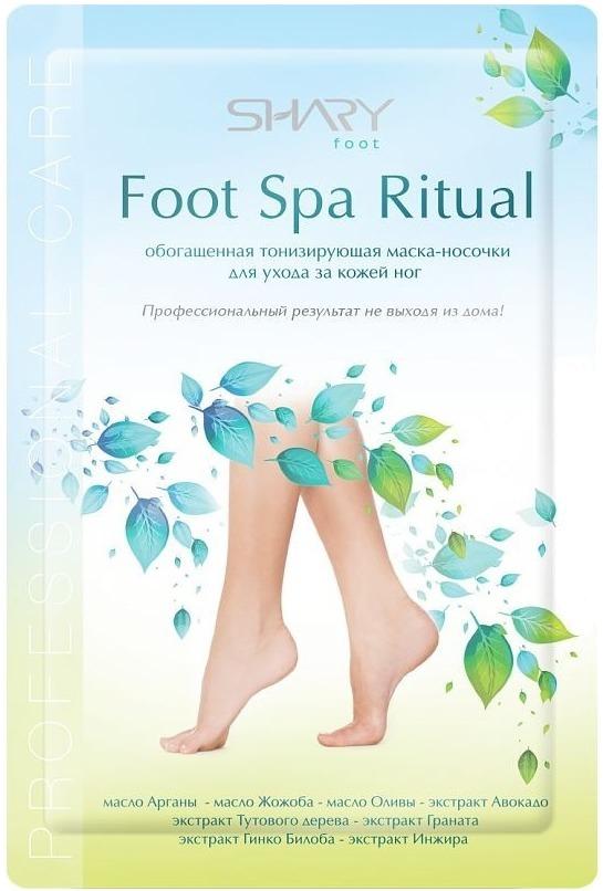 Shary Foot Spa Ritual