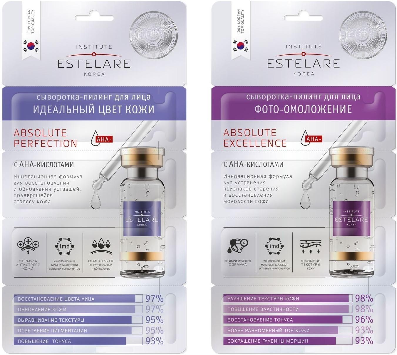 Estelare Absolute Peeling Serum