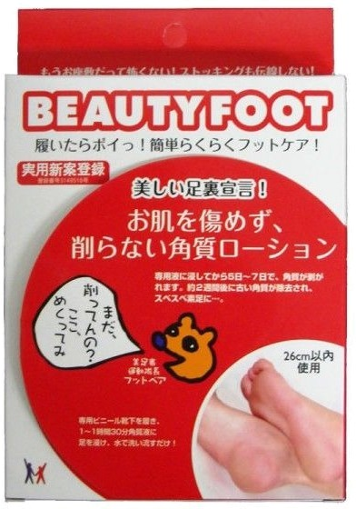 Beauty Foot Peeling Shoes