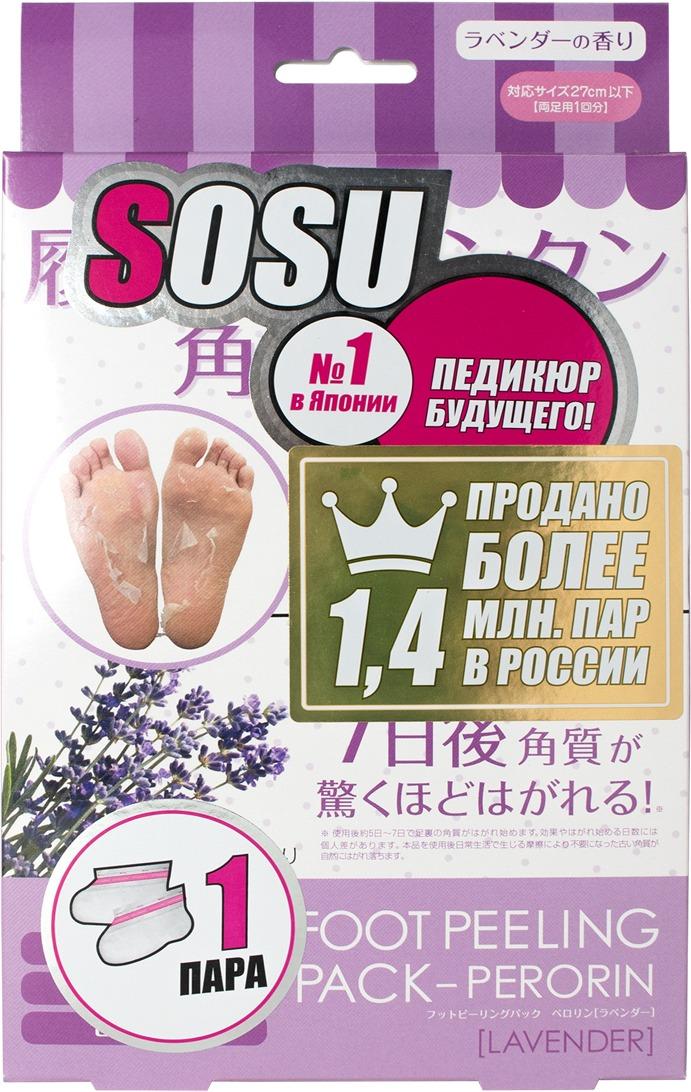 SOSU Foot Peeling PackPerorin Lavender