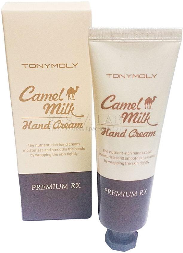 Tony Moly Premium Rx Camel Milk Hand CreamЭффективность суперпитательного крема для кожи рук от корейской компании Tony Moly обеспечивает его богатая формула. В ее основе лежит верблюжье молоко, о целебных свойствах которого человечество знает с давних времен. Крем на основе этого чудодейственного компонента питает кожу рук протеинами, различными витаминами и минералами. А содержащиеся в составе молока антибиотики природного происхождения обеспечивают надежную защиту кожи от псориаза и дерматита.<br><br>Косметологи рекомендуют использовать крем для сухой, обезвоженной кожи рук. Именно на ней средство способно показать самые лучшие результаты. После применения продукта, кожа становится увлажненной, гладкой, молодой на вид. Крем эффективно борется с огрубевшей кожей, снимает зуд и небольшие воспаления. Средство слегка осветляет кожу, убирая пигментные пятна, а также защищает от негативного влияния солнца.<br><br>Тюбик крема имеет оригинальный дизайн. Средство легко выдавливается и расходуется очень экономично. В составе уходового продукта содержатся также экстракты ценных растений и возвращающие молодость компоненты.Объём: 50 млСпособ применения:Крем наносится на сухие чистые руки. Особое внимание рекомендуется уделять огрубевшим участкам и кутикулам.<br>