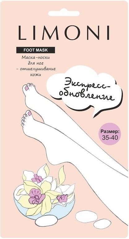Limoni Exfoliating Foot Mask