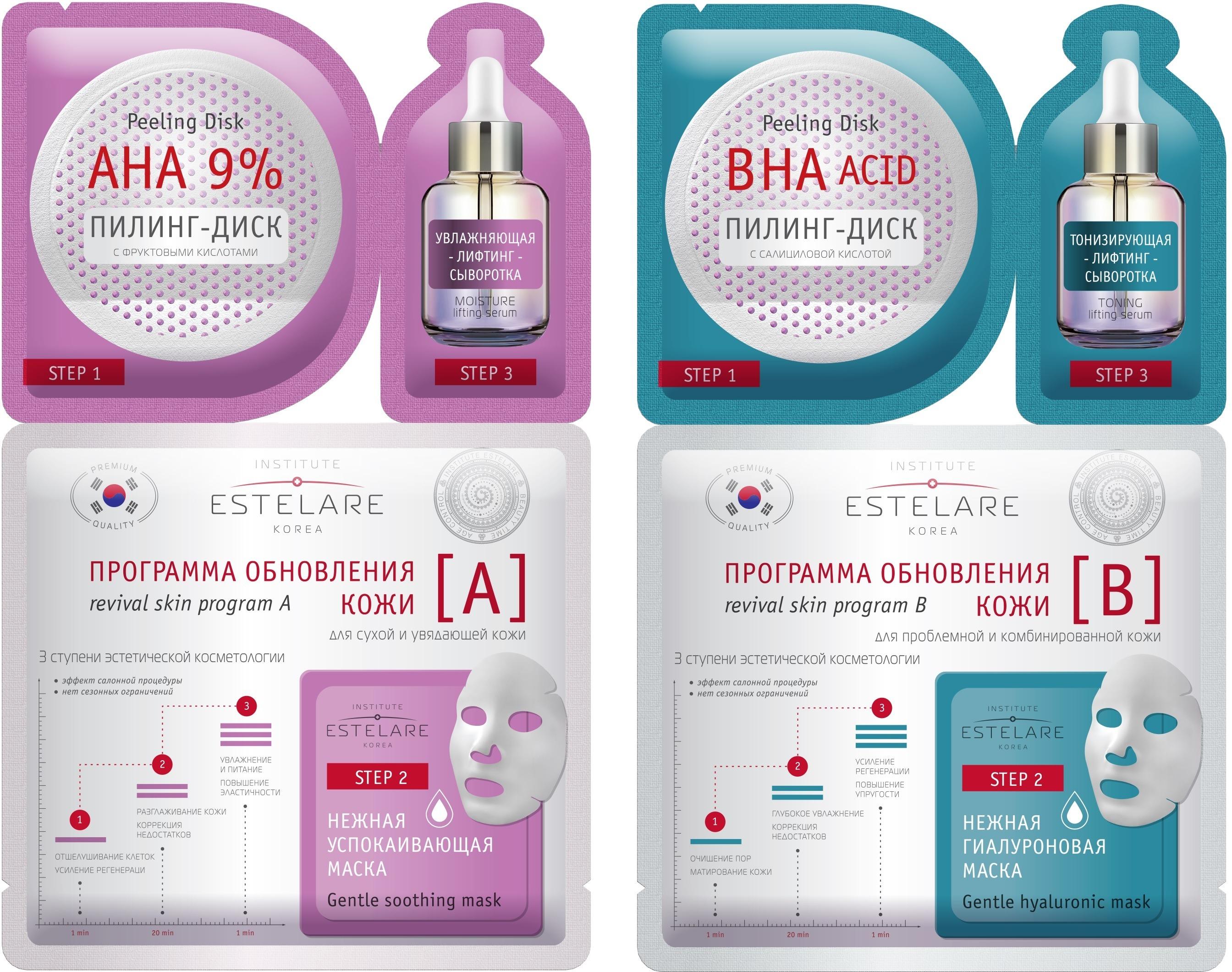 Estelare Revival Skin ProgramЭкспресс восстановление всего за несколько минут в день вместе с интенсивной программой Revival Skin Program от корейского бренда Estelare. Трехуровневая программа включает в себя комплекс мер по очищению, питанию и регенерированию клеток. Помогает устранить наиболее распространенные кожные несовершенства, эффективно борется с возрастными изменениями и подходит для любой возрастной категории. В составе программы очищающий пилинг &amp;ndash; диск, ухаживающая маска и высококонцентрированная сыворотка. Каждое из средств активно ухаживает за кожей и стимулирует процессы восстановления.<br><br>01 А с АНА-кислотами для сухой и увядающей кожи &amp;ndash; поможет восстановить уставшую и увядающую кожу лица. Эффективно борется с отечностью, пигментацией и локальными высыпаниями. Помогает сохранить идеально увлажненным кожный покров, предотвращая его обезвоживание и дряблость. Поддерживает тонус мышц и дарит коже гладкость и эластичность.<br><br>02 В с BHA-кислотой для проблемной и комбинированной кожи &amp;ndash; благодаря активным растительным компонентам средство помогает устранить черные точки, воспаления и жирность кожи. Сужает расширенные поры, предотвращает образование шелушений и сухости. Помогает защитить клетки от преждевременного старения. Тонизирует уставшую кожу, деликатно выравнивает тон и дарит коже цветущий и сияющий вид.<br><br>03 АВ с АНА+ ВНА-кислотами для всех типов кожи. Уникальный состав средства содержит коллагеновые волокна и растительные компоненты, которые эффективно устраняют сухость, тусклость и шелушение. Эффективно борются с морщинками, уменьшая их выраженность и глубину, помогают вернуть коже гладкость, эластичность и матовость.<br><br>&amp;nbsp;<br><br>Объём: 28 гр.<br><br>&amp;nbsp;<br><br>Способ применения:<br><br>Шаг1: очистите кожу при помощи пилинг &amp;ndash; диска.<br><br>Шаг2: нанесите на сухую кожу лица тканевую маску, тщательно расправляя все складочки, оставьте на 20 - 25 минут. После чего аккуратно удал