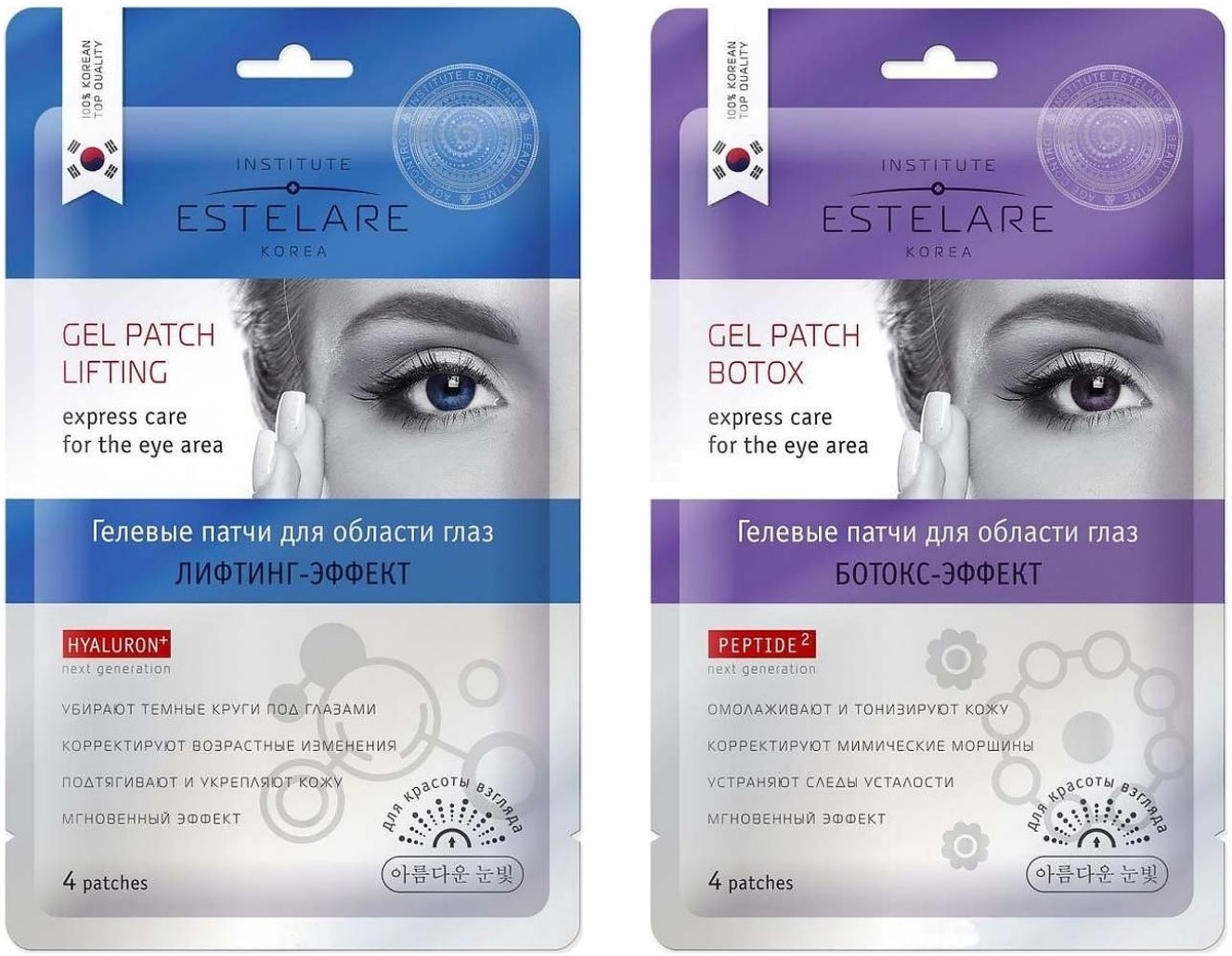Estelare Gel Eye Patch