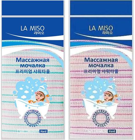 La Miso Massage Shower Towel
